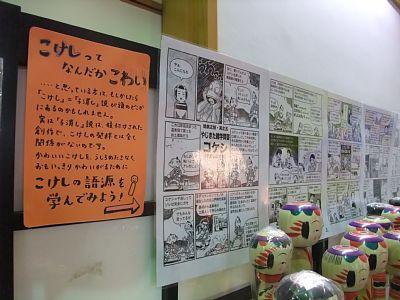 0811kokesi_comic