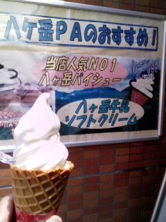 帰り道にソフトクリーム。